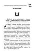 Гороскоп на 2018: год Желтой Собаки — фото, картинка — 10
