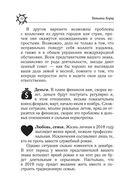 Гороскоп на 2018: год Желтой Собаки — фото, картинка — 11