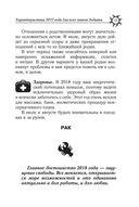 Гороскоп на 2018: год Желтой Собаки — фото, картинка — 12