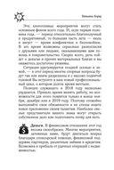Гороскоп на 2018: год Желтой Собаки — фото, картинка — 5