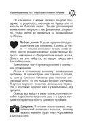 Гороскоп на 2018: год Желтой Собаки — фото, картинка — 6