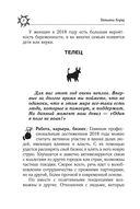 Гороскоп на 2018: год Желтой Собаки — фото, картинка — 7
