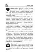 Гороскоп на 2018: год Желтой Собаки — фото, картинка — 9
