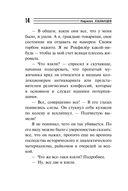 Капкан для золотого тельца (м) — фото, картинка — 13
