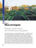 #Аленин сад — фото, картинка — 7