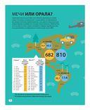 Вселенная, происхождение жизни и всего на свете в инфографике — фото, картинка — 11