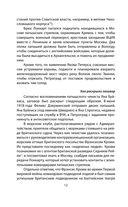 Мост шпионов. Реальная история Джеймса Донована — фото, картинка — 10