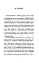 Мост шпионов. Реальная история Джеймса Донована — фото, картинка — 3