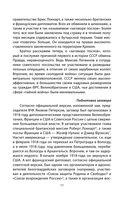 Мост шпионов. Реальная история Джеймса Донована — фото, картинка — 9