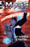 Mass Effect: Вторжение (комплект из 4 томов) — фото, картинка — 10