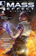 Mass Effect: Вторжение (комплект из 4 томов) — фото, картинка — 1