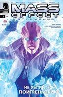 Mass Effect: Вторжение (комплект из 4 томов) — фото, картинка — 4