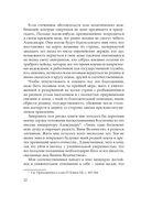 Мемуары Михала Клеофаса Огинского. Том 2 — фото, картинка — 12