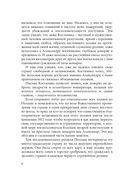 Мемуары Михала Клеофаса Огинского. Том 2 — фото, картинка — 6