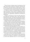 Мемуары Михала Клеофаса Огинского. Том 2 — фото, картинка — 7