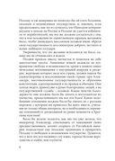 Мемуары Михала Клеофаса Огинского. Том 2 — фото, картинка — 8