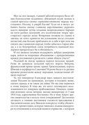 Мемуары Михала Клеофаса Огинского. Том 2 — фото, картинка — 9