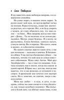 Дневник невестки (м) — фото, картинка — 6