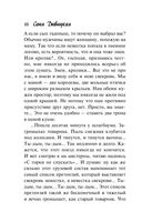Дневник невестки (м) — фото, картинка — 8
