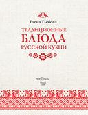 Моя русская кухня — фото, картинка — 3