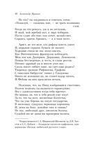 Александр Пушкин. Стихотворения (м) — фото, картинка — 9