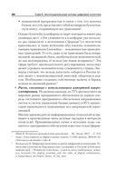 Цифровая логистика — фото, картинка — 8