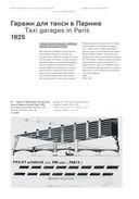 Архитектор Константин Мельников. Павильоны, гаражи, клубы и жилье советской эпохи. Том 4 — фото, картинка — 7