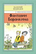 Фантазии Баранкина — фото, картинка — 1