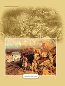 История государства Российского — фото, картинка — 16