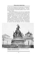 История Российского государства. От истоков до монгольского нашествия. Часть Европы — фото, картинка — 11