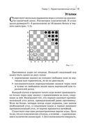 Шашки. 60 необычных игр на классической доске — фото, картинка — 1