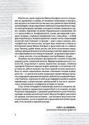 Ген Огинского — фото, картинка — 6