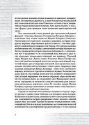 Ген Огинского — фото, картинка — 8