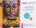 Доверие. Открывая Будду (комплект из 2-х книг + 53 карт) — фото, картинка — 1