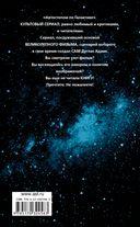 Автостопом по Галактике — фото, картинка — 8