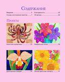 Красочный пэчворк. Яркие цветочные проекты! — фото, картинка — 1
