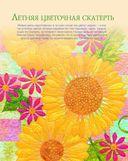 Красочный пэчворк. Яркие цветочные проекты! — фото, картинка — 3