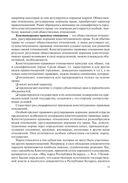 Конституционное право Республики Беларусь — фото, картинка — 11