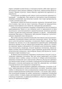 Конституционное право Республики Беларусь — фото, картинка — 12