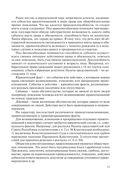 Конституционное право Республики Беларусь — фото, картинка — 13