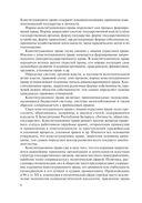 Конституционное право Республики Беларусь — фото, картинка — 6