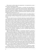 Конституционное право Республики Беларусь — фото, картинка — 8