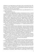 Конституционное право Республики Беларусь — фото, картинка — 9