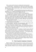 Конституционное право Республики Беларусь — фото, картинка — 10