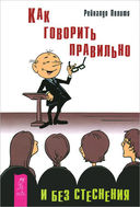 Как завладеть аудиторией. Как говорить правильно и без стеснения (комплект из 2-х книг) — фото, картинка — 2