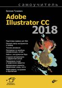 Самоучитель Adobe Illustrator CC 2018 — фото, картинка — 1