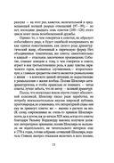 Сонеты — фото, картинка — 13