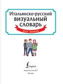 Итальянско-русский визуальный словарь для детей — фото, картинка — 1