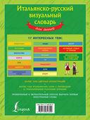 Итальянско-русский визуальный словарь для детей — фото, картинка — 9