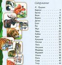 Про животных — фото, картинка — 1